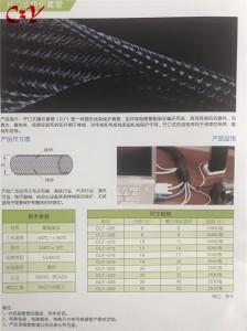 CZY-ZJ自卷式纺织套管